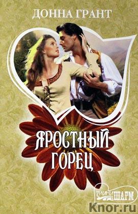 """Донна Грант """"Яростный горец"""" Серия """"Шарм (мини)"""" Pocket-book"""