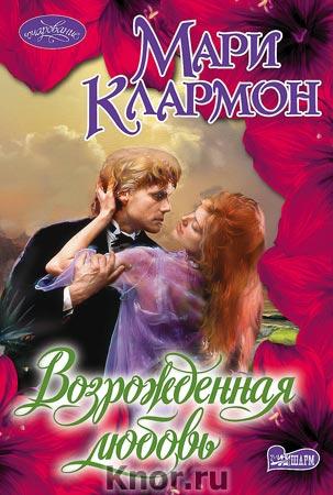 """Мари Клармон """"Возрожденная любовь"""" Серия """"Очарование (мини)"""" Pocket-book"""