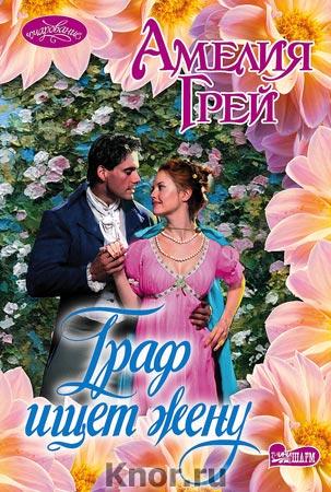 """Амелия Грей """"Граф ищет жену"""" Серия """"Очарование (мини)"""" Pocket-book"""