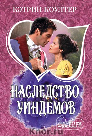 "Кэтрин Коултер ""Наследство Уиндемов"" Серия ""Шарм (мини)"" Pocket-book"