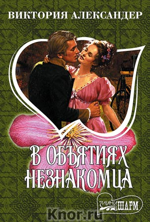 "Виктория Александер ""В объятиях незнакомца"" Серия ""Шарм (мини)"" Pocket-book"