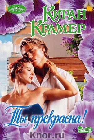"""Киран Крамер """"Ты прекрасна!"""" Серия """"Очарование (мини)"""" Pocket-book"""