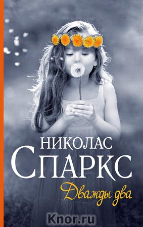 """Николас Спаркс """"Дважды два"""" Серия """"Чудо любви"""""""