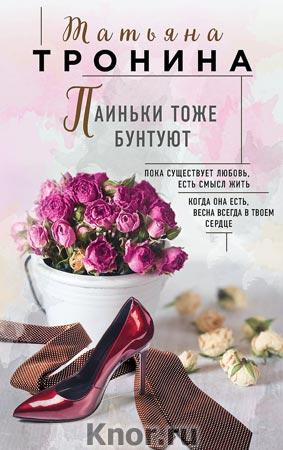 """Татьяна Тронина """"Паиньки тоже бунтуют"""" Серия """"Нити любви"""""""