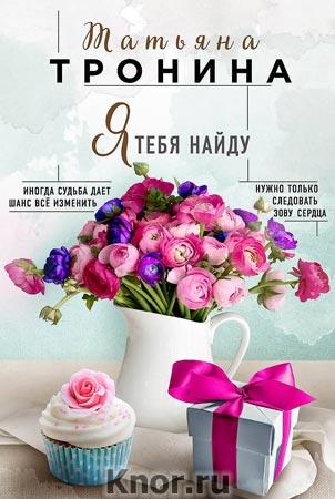 """Татьяна Тронина """"Я тебя найду"""" Серия """"Нити любви"""" Pocket-book"""
