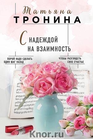 """Татьяна Тронина """"С надеждой на взаимность"""" Серия """"Нити любви"""" Pocket-book"""