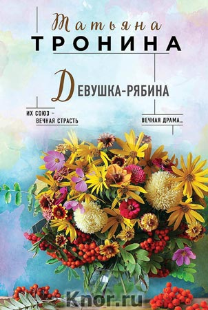 "Татьяна Тронина ""Девушка-рябина"" Серия ""Нити любви"" Pocket-book"
