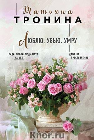 "Татьяна Тронина ""Люблю, убью, умру"" Серия ""Нити любви"" Pocket-book"