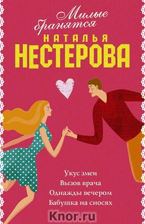 """Наталья Нестерова """"Милые бранятся (комплект из 4 книг)"""""""