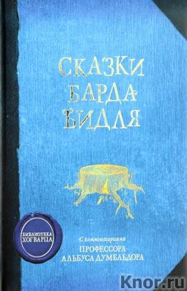 """Джоан К. Роулинг """"Сказки барда Бидля"""""""