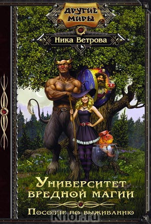 """Ника Ветрова """"Университет вредной магии. Пособие по выживанию"""" Серия """"Другие миры"""" Pocket-book"""