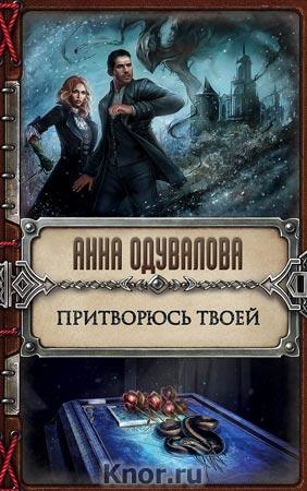 """Анна Одувалова """"Притворюсь твоей"""" Серия """"Колдовские тайны"""""""