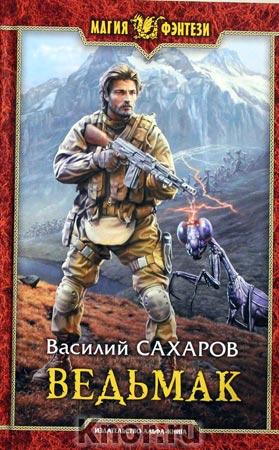 """Василий Сахаров """"Ведьмак"""" Серия """"Магия фэнтези"""""""
