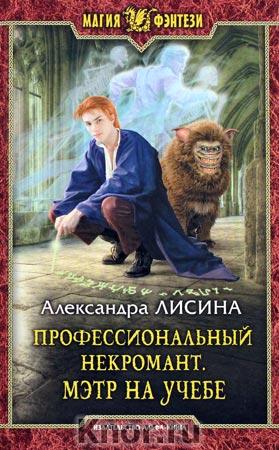 """Александра Лисина """"Профессиональный некромант. Мэтр на учебе"""" Серия """"Магия фэнтези"""""""