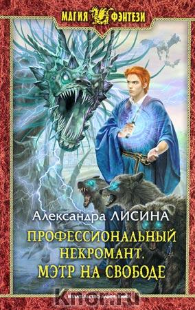 """Александра Лисина """"Профессиональный некромант. Мэтр на свободе"""" Серия """"Магия фэнтези"""""""