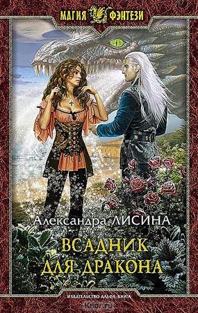 """Александра Лисина """"Всадник для дракона"""" Серия """"Магия фэнтези"""""""