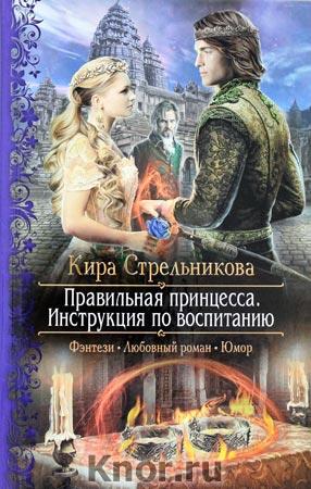 правильная принцесса инструкция по воспитанию серия книг