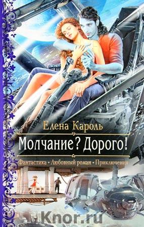 """Елена Кароль """"Молчание? Дорого!"""" Серия """"Романтическая фантастика"""""""