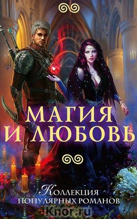 """К.Н. Баштовая, М.Н. Боталова и др. """"Магия и любовь. Комплект из 4-х книг"""""""