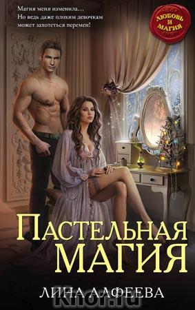 """Лина Алфеева """"Пастельная магия"""" Серия """"Любовь и Магия"""""""