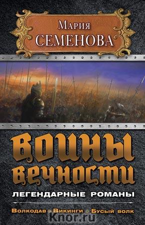 """Мария Семенова """"Воины вечности. Легендарные романы. Комплект из 4-х книг"""""""