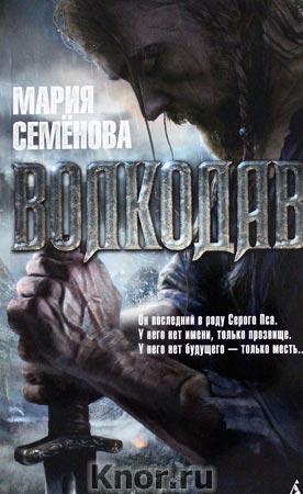 """Мария Семёнова """"Волкодав"""" Серия """"The Big Book"""" Pocket-book"""