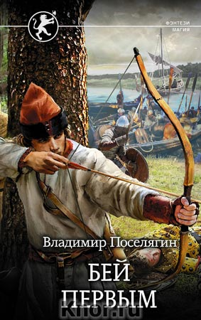 """Владимир Поселягин """"Бей первым"""" Серия """"Фэнтези-магия"""""""
