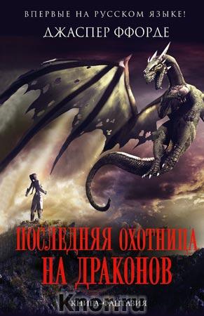 """Джаспер Ффорде """"Последняя Охотница на драконов"""" Серия """"Книга-фантазия"""""""
