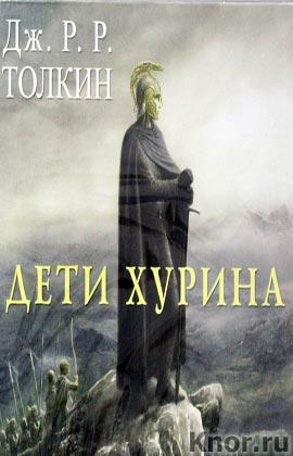 "Аудиокнига. Джон Р.Р. Толкин ""Дети Хурина"" Серия ""Аудиокнига"""