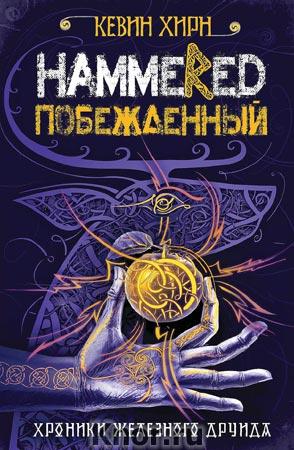 """Кевин Хирн """"Побежденный. Hammered"""" Серия """"Urban Fantasy. Новый Магический Реализм"""""""