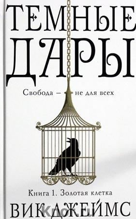 """Вик Джеймс """"Темные Дары. Книга 1. Золотая клетка"""""""