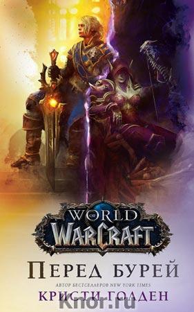 """Кристи Голден """"World of Warcraft. Перед бурей"""""""
