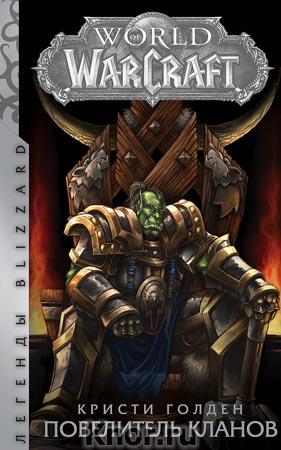 "Кристи Голден ""World of Warcraft: Повелитель кланов"" Серия ""Легенды Blizzard"""