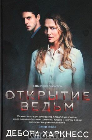 """Дэбора Харкнесс """"Открытие ведьм"""" Серия """"The Big Book"""""""