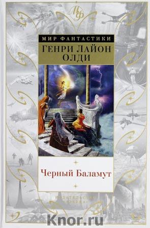 "Генри Лайон Олди ""Черный Баламут"" Серия ""Мир фантастики"""