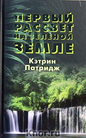 """Кэтрин Патридж """"Первый рассвет на Зеленой Земле"""""""