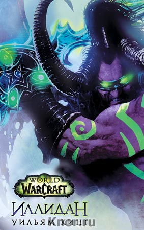 "Уильям Кинг ""World of Warcraft. Иллидан"""
