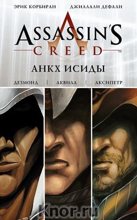 """Эрик Корбиран, Джиллали Дефали """"Assassin's Creed: Анкх Исиды"""""""
