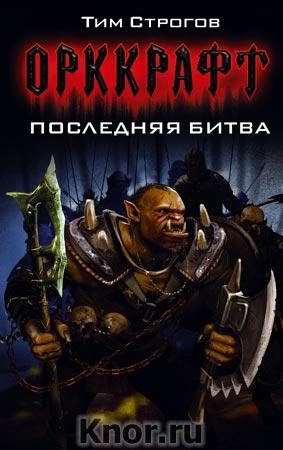 "Тим Строгов ""Последняя битва"" Серия ""Орккрафт"""