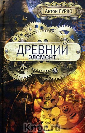 "Антон Гурко ""Древний элемент"""