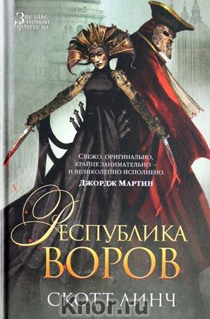 """Скотт Линч """"Республика воров"""" Серия """"Звезды новой фэнтези"""""""