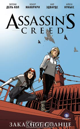 "Э. Кол, К. МакКрири ""Assassin's Creed: Закатное солнце"""