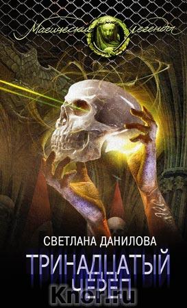 """Светлана Данилова """"Тринадцатый череп"""" Серия """"Магические легенды"""""""