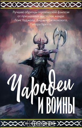 """Лоис Буджолд, Анджей Сапковский и др. """"Чародеи и воины"""""""