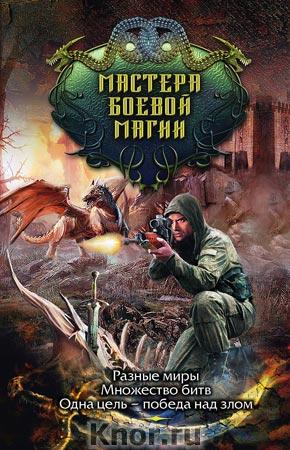 """К.С. Соловьев, В.А. Иващенко и др. """"Мастера боевой магии. Комплект из 4 книг"""""""