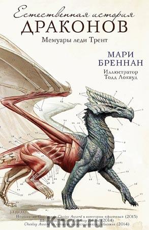 """Мари Бреннан """"Естественная история драконов"""" Серия """"Естественная история драконов"""""""