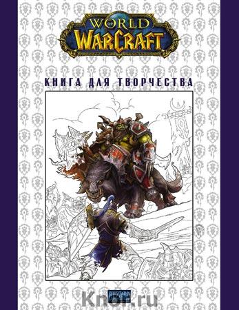 "World of Warcraft: Книга для творчества. Серия ""Легенды Blizzard"""