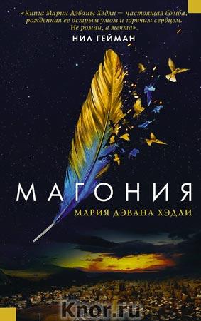 "Мария Хэдли ""Магония"" Серия ""YoungFantasy"""