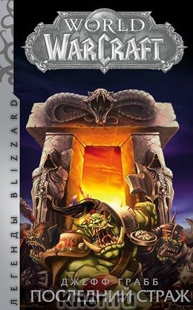 """Джефф Грабб """"World of Warcraft: Последний Страж"""" Серия """"Легенды Blizzard"""""""