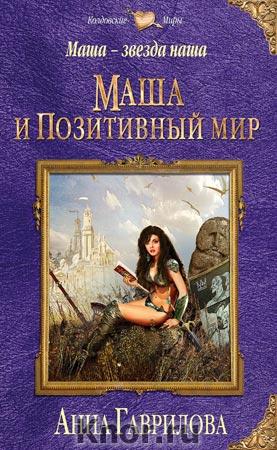 """Анна Гаврилова """"Маша - звезда наша. Книга первая. Маша и Позитивный мир"""" Серия """"Колдовские миры"""""""